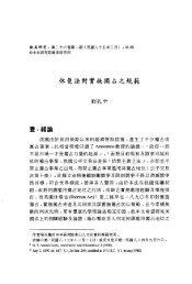 Page 1 Page 2 62 歐美研究 行篇,並進一步促使吾人反省目前我國對 ...