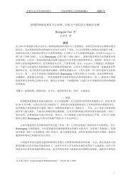 9 @ 韩国的网络化和多中心治理:以权力下放后的大坝政治为例.pdf