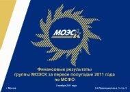 Финансовые результаты группы МОЭСК за первое полугодие ...