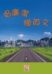 Hong Kong ICAC - 廉政公署