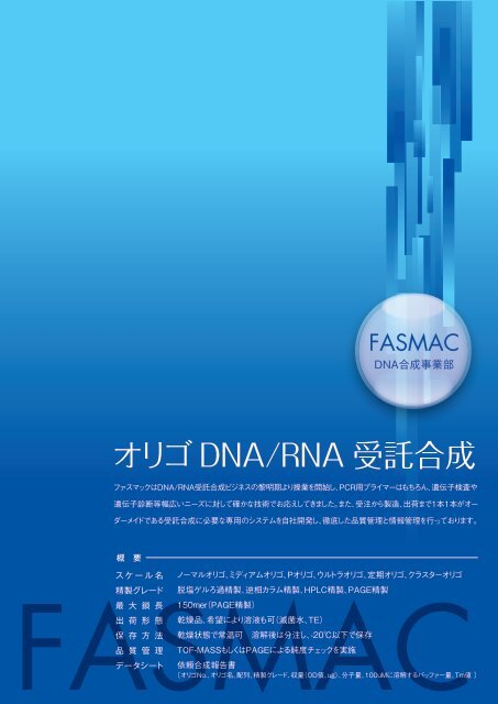 DNA合成事業部 - グライナー・ジャパン