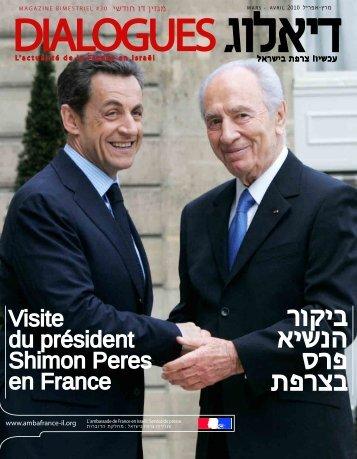 """""""דיאלוג"""" - מגזין דן-לשוני - Ambassade de France"""