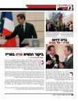 """""""דיאלוג"""" - מגזין דן-לשוני - Ambassade de France - Page 5"""