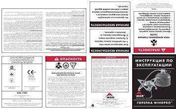 инструкция по эксплуатации - Cascade Designs, Inc.