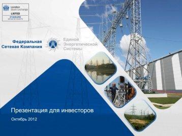 Презентация для инвесторов (октябрь, 2012 года) - ФСК ЕЭС