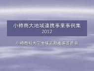 小樽商大地域連携事業事例集 2012 - 小樽商科大学