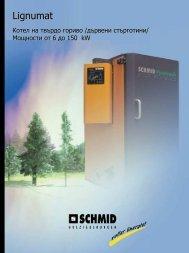 Lignumat UTSS - Energia-BG