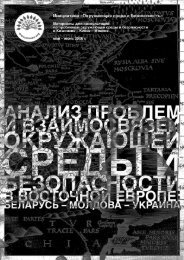 русская версия - EnvSec