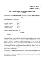 Καταγγελία της εταιρείας MEGA FLYPARK LTD εναντίον της ...