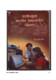 Dr. Vasudha V. Dev 1 - Chinmaya Sanskar