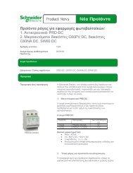Διαβάστε περισσότερα - Schneider Electric