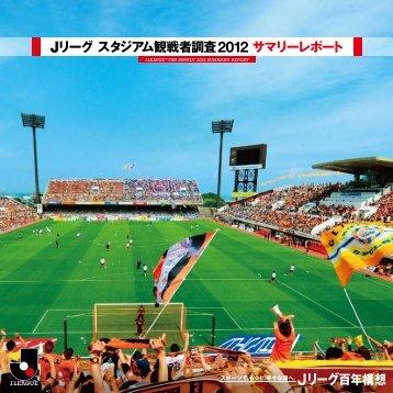 【pdf】Jリーグスタジアム観戦者調査2012サマリーレポート