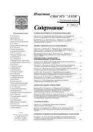 2012(№5) - Санкт-Петербургский государственный ...
