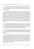 contestación al discurso de ingreso del ilmo. sr. d. eduardo ruíz ... - Page 2