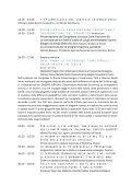 Il programma - Associazione Italiana Epidemiologia - Page 7