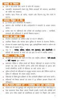 manifesto_summary_final_12.04.2014 - Page 3