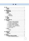 國立空中大學畢業生雇主滿意度調查報告 - Page 4