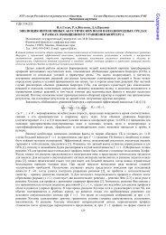 PDF file - Кафедра Акустики Физического Факультета МГУ ...