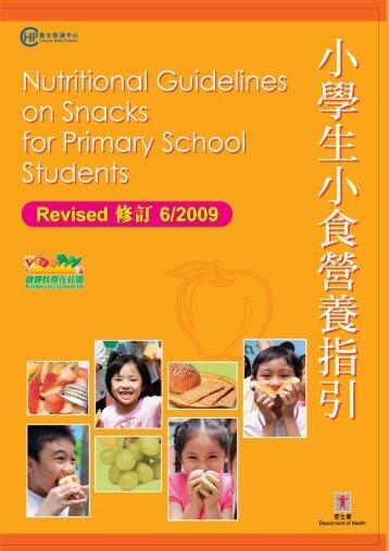 小學小食營養指引 - 中央健康教育組