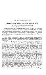 ЛОМОНОСОВ И ЕГО УЧЕНИК ПОПОВСКИЙ (О литературной ...