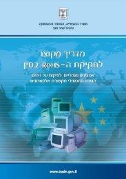 מדריך מקוצר לחקיקת ה - RoHS בסין - משרד התעשיה, המסחר והתעסוקה