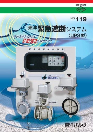 緊急遮断システム(UPS型) - 東洋バルヴ