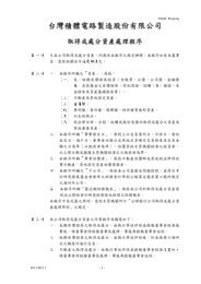 TSMC Property 2013/06/11 - 1 -