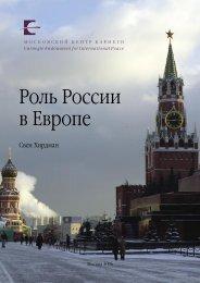 Роль России в Европе - Европейский учебный институт