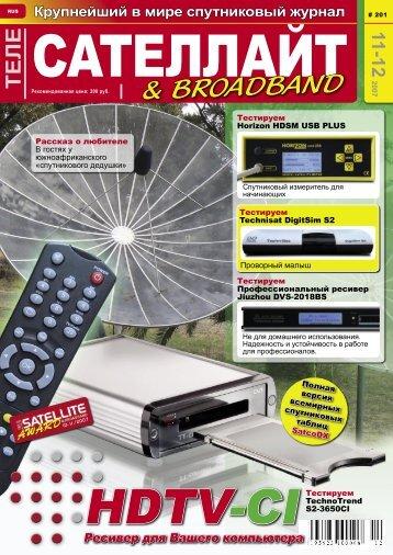 Мультисвитч Spaun SMS 91609 NF