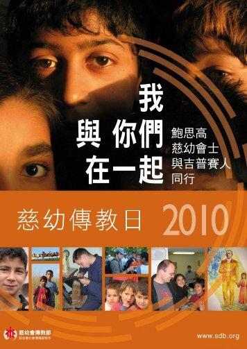 2010 傳教週小冊子 - 鮑思高慈幼會聖母進教之佑中華會省