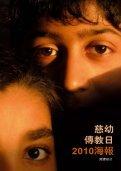 2010 傳教週小冊子 - 鮑思高慈幼會聖母進教之佑中華會省 - Page 2