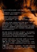 2010 傳教週小冊子 - 鮑思高慈幼會聖母進教之佑中華會省 - Page 3