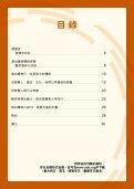 2010 傳教週小冊子 - 鮑思高慈幼會聖母進教之佑中華會省 - Page 5