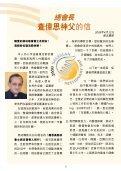 2010 傳教週小冊子 - 鮑思高慈幼會聖母進教之佑中華會省 - Page 6