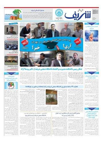 شماره 220 - دانشگاه صنعتی شریف