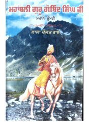 Mahabali-Guru-Gobind-Singh-Svaan-e-umri-Lala-Daulat-Rai