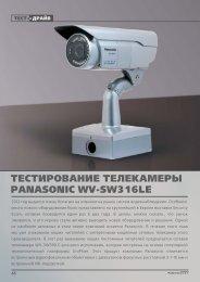 Загрузить статью (1893 Кб) - Поддержка - Panasonic