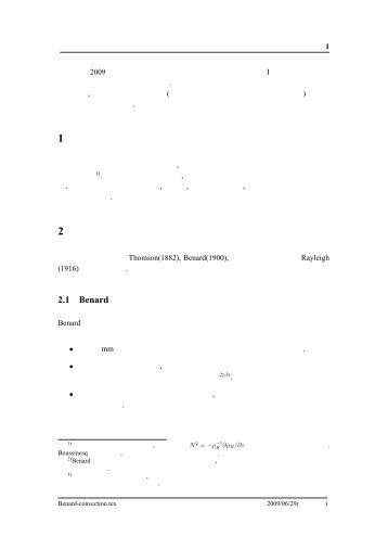 石渡さんの講義で話した Benard 対流に関する資料[2009 年]