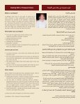 Vol3 Isue2.indd - مستشفى الملك فيصل التخصصي - Page 3