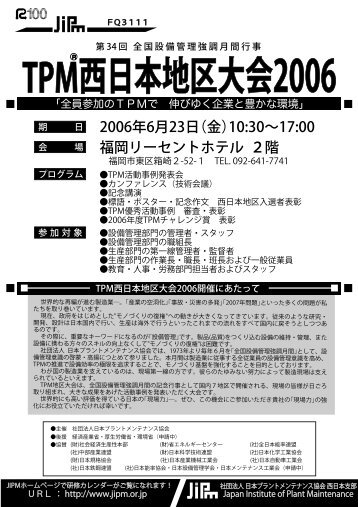 Page 1 Page 2 TPM西日本地区大会2006プログラム 開催 日 =2006年 ...