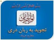 Tajweed rules - Afghan Enjoy Islam