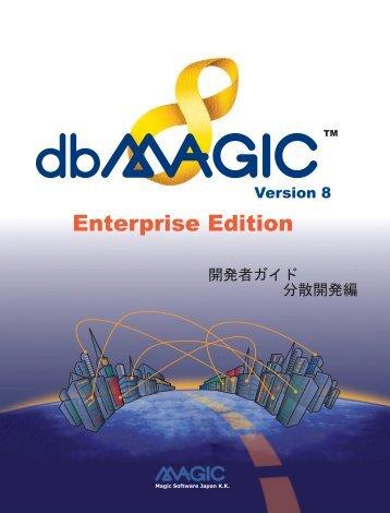 dbMAGIC Ver8.2 開発者ガイド 分散開発編 - Magic Software Enterprises