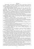 Копаевич Людмила Федоровна Планктонные фораминиферы ... - Page 3