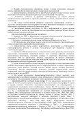 Копаевич Людмила Федоровна Планктонные фораминиферы ... - Page 4