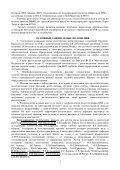 Копаевич Людмила Федоровна Планктонные фораминиферы ... - Page 5
