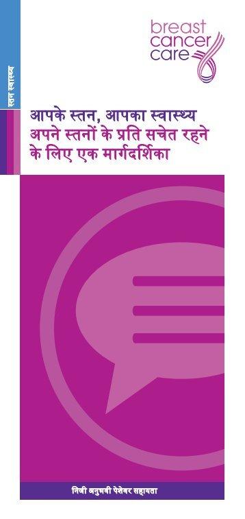 YBYH_Quick guide_EN-HI.indd - Breast Cancer Care