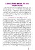 saqarTvelos strategiuli kvlevebis da ganviTarebis centri ... - csrdg - Page 3