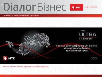 НОВИНИ ДЛЯ БІЗНЕС-АБОНЕНТІВ MTC / ГРУДЕНЬ'2011