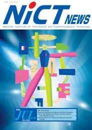 NICT NEWS 2005 July (PDF, 541KB)