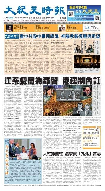 看中共毀中華民族魂神韻承載復興與希望 - 香港大紀元